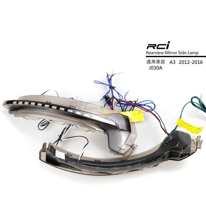AUDI A3專用 【後視鏡燈】雙色 導光設計 LED 跑馬方向燈 台灣外銷精品 A3 2012-2016 專用