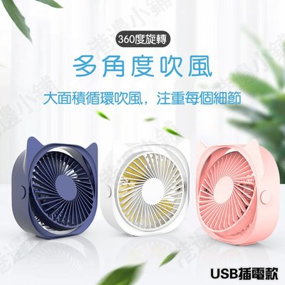 風扇 USB風扇 桌上型風扇 迷你風扇 靜音風扇 可調節角度 台式風扇 插電風扇