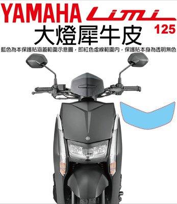 【凱威車藝】YAMAHA LIMI 125 大燈 保護貼 犀牛皮 自動修復膜