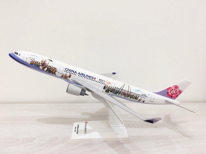 中華航空A330-300 1/200 China Airlines 原住民彩繪模型機(L1031)