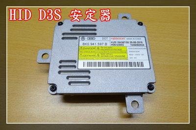 【炬霸科技】HID 安定器 原廠 奧迪 D3S A4 S4 RS4 B8 B8.5 大燈 升壓器 穩壓器 變壓器 正廠