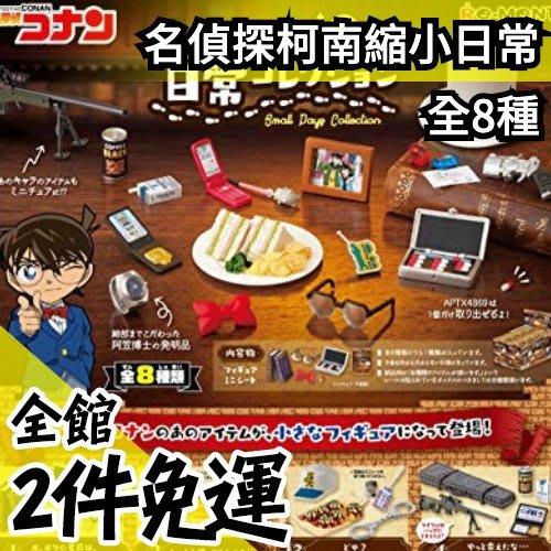 【全8種】日本 Re-ment 名偵探柯南 縮小日常 中盒8入 安室透 赤井秀一 基德 新一【水貨碼頭】