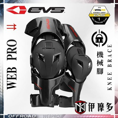 伊摩多※美國EVS WEB PRO KNEE BRACE 頂款全碳纖維 機械腳 越野護具林道下坡車 高質量和舒適度