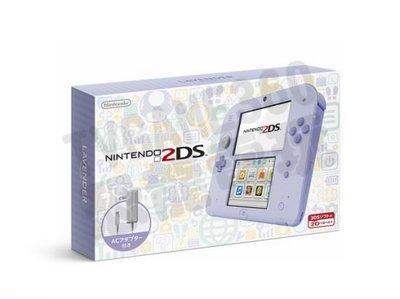 任天堂 Nintendo 2DS 主機 日版 日規機 日文主機 薰衣紫(附原廠充電器+保護貼)【台中恐龍電玩】