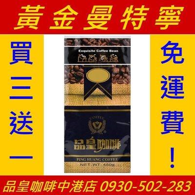 【免運】【買3送1】頂級黃金曼特寧 咖啡豆【品皇咖啡中港店】450克