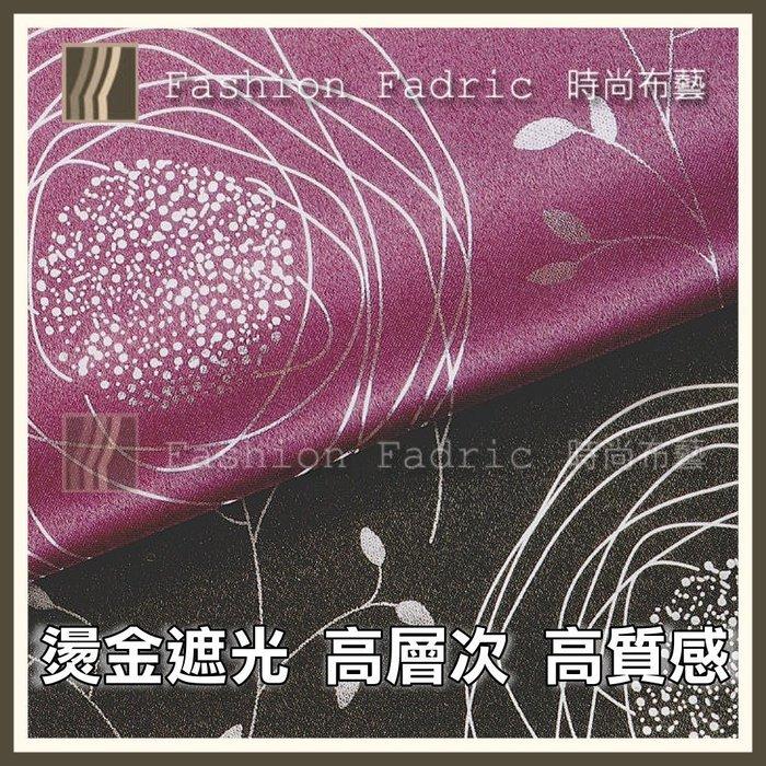 遮光窗簾 亮絲燙金 素色系列 (TW1169) 遮光約80-90%