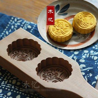 5Cgo 【批發】含稅會員有優惠 26149560574 冰皮月餅糕點心饅頭模子南瓜綠豆餅印面食品木質烘焙模具