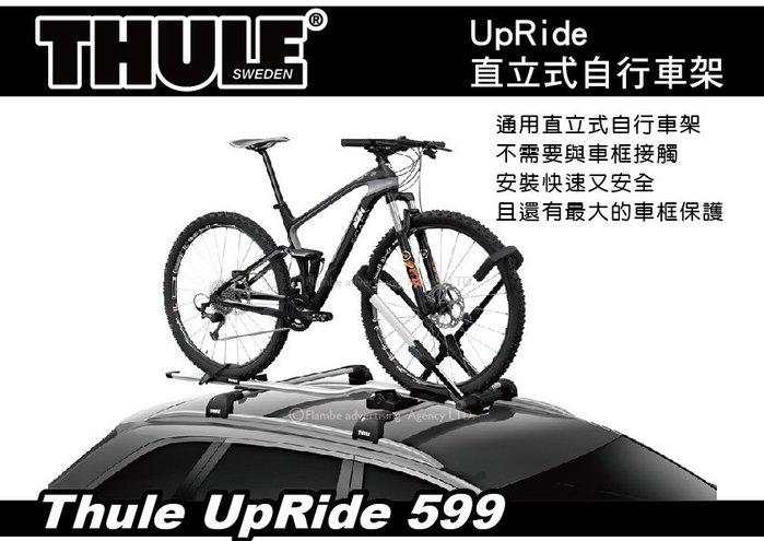   MyRack   THULE UpRide 直立式車頂攜車架 599 攜車架 腳踏車架 車頂攜車架 自行車架 都樂.
