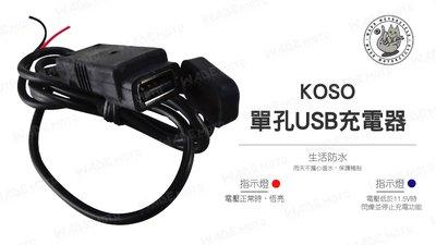 韋德機車精品 KOSO 機車小U USB 車充 充電器 機車專用 USB 充電座 適用 SMAX FORCE 新勁戰