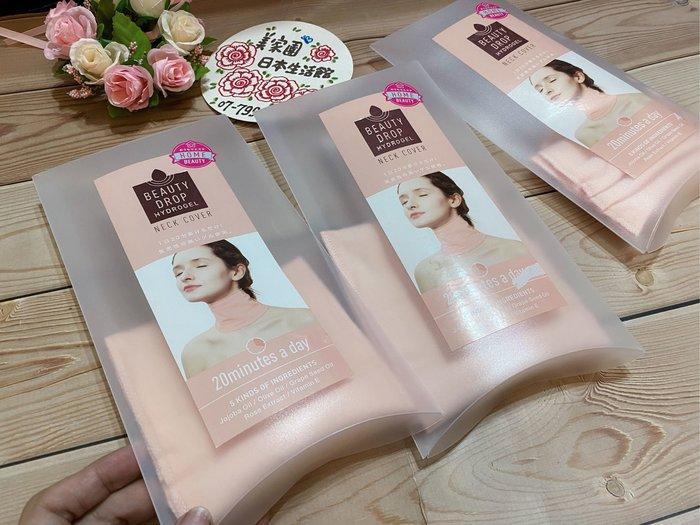 美家園日本生活館 日本Beauty drop hydrogel美容護頸套