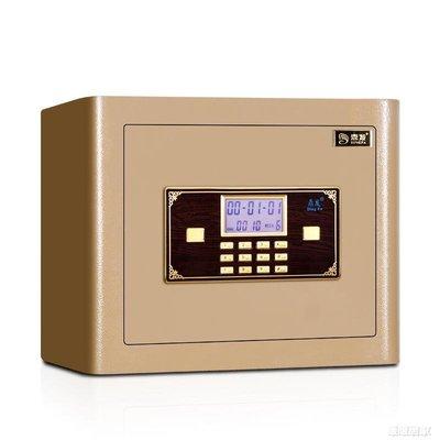 鼎發精品保險箱家用小型高保管箱NNJ-1244【暖暖居家】