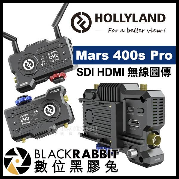 數位黑膠兔【 HollyLand Mars 400s Pro SDI HDMI 無線圖傳 】 直播 監控 螢幕 監視器