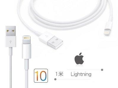 Lightning 充電傳輸線 1米 iPhoneX iPhone SE 5S 8 7 X 6S Plus iOS11