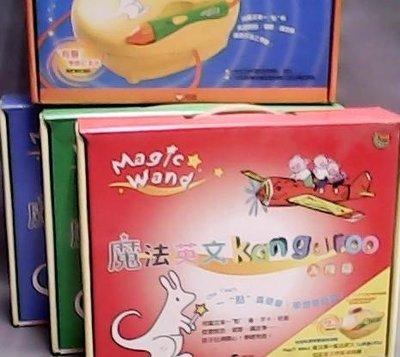 信誼 magic wand 魔法筆 + 魔法英文 kangaroo