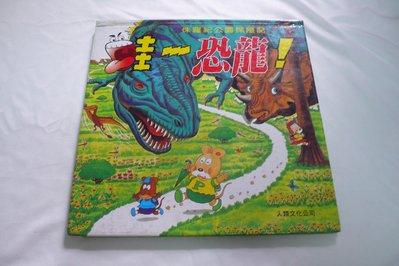 【彩虹小館N2】童書~侏儸紀公園探險 哇~恐龍