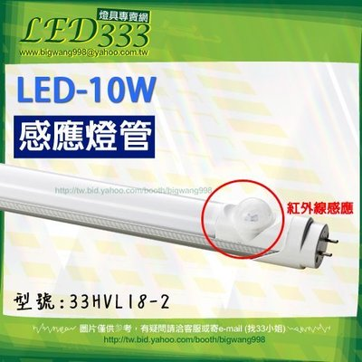 §LED333§(33HVL18-2) LED感應燈管 T8紅外線燈管 2尺 10W 保固 熱源自動感應亮燈 紅外線感應