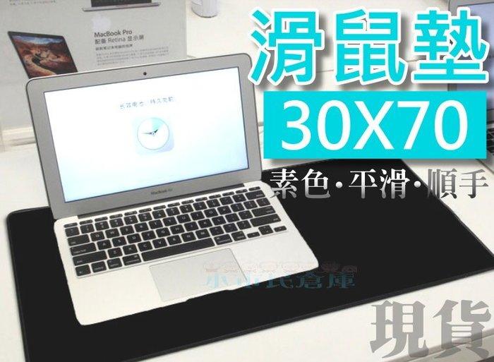 小市民倉庫-現貨發售-滑鼠墊-30X70-中尺寸/加厚/精緻鎖邊-鼠標墊-桌墊-墊子-電競滑鼠-電競鍵盤