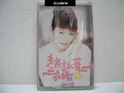 【djcodetw-Tape】T2 趙詠華-求婚