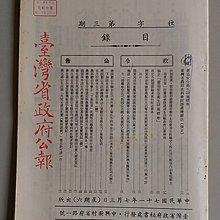 【書香傳富1982】台灣省政府公報 (1982-07-03)--秋字第3期---主席 李登輝
