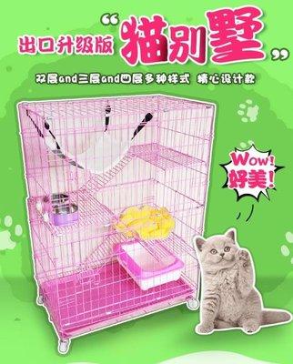 貓籠子貓別墅二層三層四層大號折疊加密貓咪籠子龍貓貓籠RM