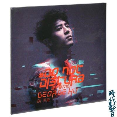 特惠折扣 正版現貨 胡宇威 請不要打擾 Do Not Disturb 2017專輯唱片CD碟片時代影音