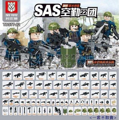 阿米格Amigo│TBS77-82 一套6款 空勤22團 空降特勤隊 空勤團 軍事系列 積木 人偶 非樂高但相容