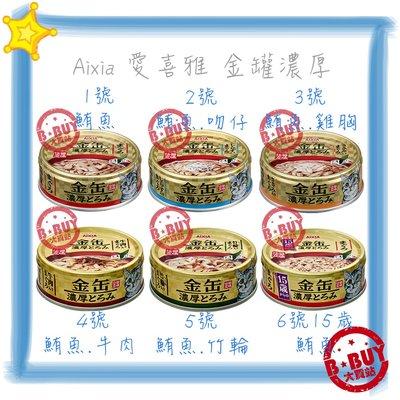 BBUY 日本 AIXIA 愛喜雅 金罐濃厚系列 單罐下標區 貓罐頭 貓咪罐頭 白肉罐頭 特級貓罐 犬貓寵物用品批發