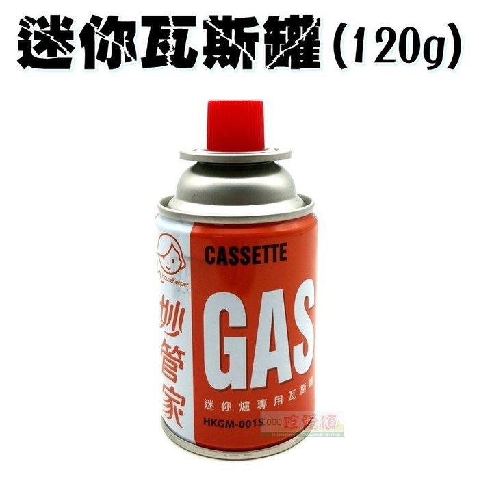【珍愛頌】K064 妙管家 迷你瓦斯罐120g(1入) 卡式瓦斯罐 通用瓦斯罐 適用卡式瓦斯 登山爐 卡式爐 單口爐