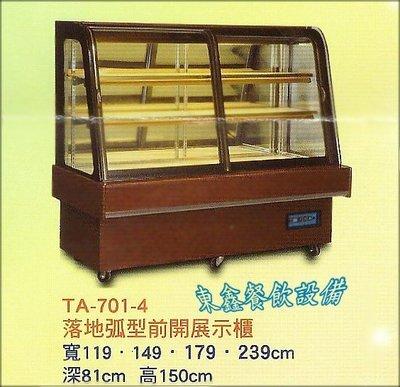 ~~東鑫餐飲設備~~TA-701-4 全新 落地弧形前開展示櫃 / 蛋糕冷藏展示櫥 / 營業用冷藏展示櫃