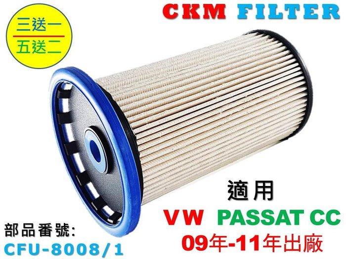 【CKM】福斯 VW PASSAT CC 09年-11年 超越 原廠 正廠 柴油濾芯 柴油濾蕊 柴油濾清器 柴油芯 濾蕊