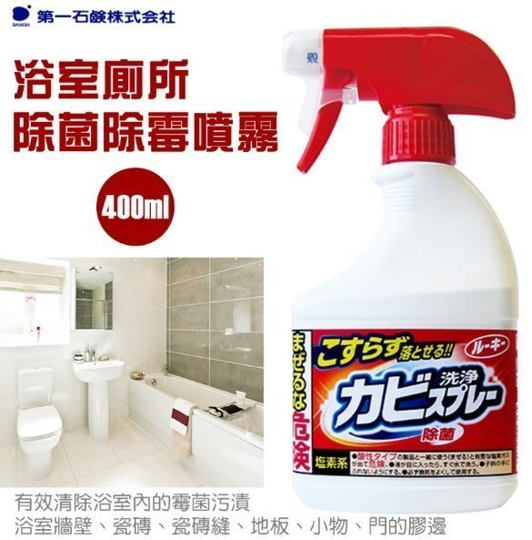 【大欣食品】第一石鹼 浴室除霉噴劑 400ml 日本 浴室廁所 除菌噴霧