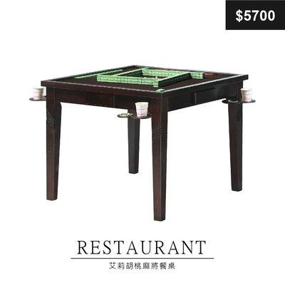 【祐成傢俱】#12  艾莉胡桃麻將餐桌