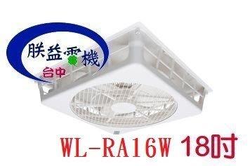 『朕益批發』附支架 威力 18吋 WL-RA16WY 天花板專用節能扇 天花板循環扇 吸頂式風扇 吸頂式太空扇