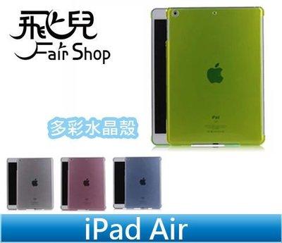 【飛兒】彩色 透明 水晶殼 APPLE iPad Air  smart cover 搭檔 經典 透明殼 保護套 保護殼 iPadAir