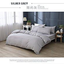 台灣製 經典素色被套床包組 單人 雙人 加大 特大 均一價 柔絲棉 床包加高35CM 日式無印 枕頭套 BEST寢飾