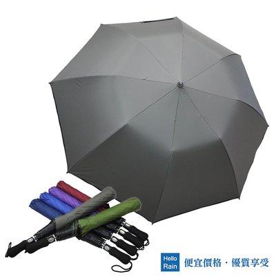 【Hello Rain】黑霸天半自動晴雨傘(鐵灰)~142cm超大傘面 新北市