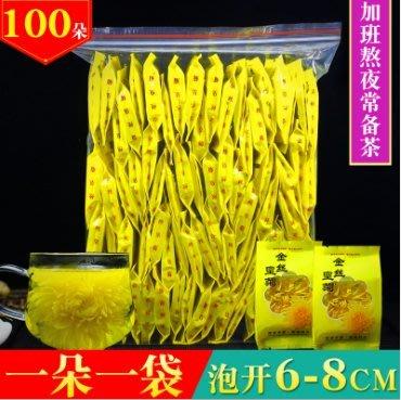 【哆惠】促銷 金絲皇菊 菊花茶 100朵獨立袋裝 一朵一杯 一朵一泡 大朵黃菊花茶 加班熬夜必備 形美味爽