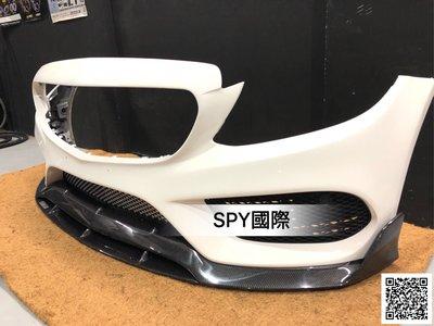 SPY國際 Benz W205 C250 C300 AMG保桿專用 B款 碳纖維前下巴 現貨