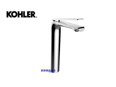【歐築精品衛浴】KOHLER《美國》✰ Avid系列加高面盆龍頭K-97348T-4-CP