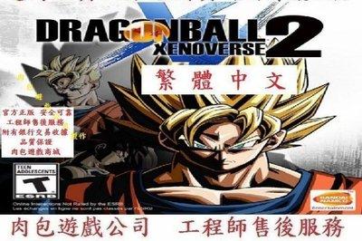 PC版 STEAM 繁體中文 肉包遊戲 七龍珠 異戰 2 超宇宙 2 DRAGON BALL XENOVERSE 2