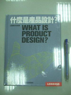 6980銤:A0-3cd☆~全新未拆~『什麼是產品設計?』LAURA SLACK《龍溪》~精裝~