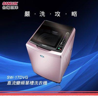 全省免運費!!《台南586家電館》SANLUX三洋變頻單槽洗衣機17KG【SW-17DVG】台灣製造~觸控面板