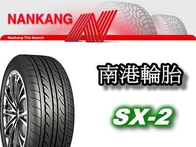 NANKANG SX-2 南港輪胎 225/55/16 205/45/17 225/45/17 全系列尺寸齊全歡迎洽詢 NS-20 NS-2 RX-615 SX-1 AS-1