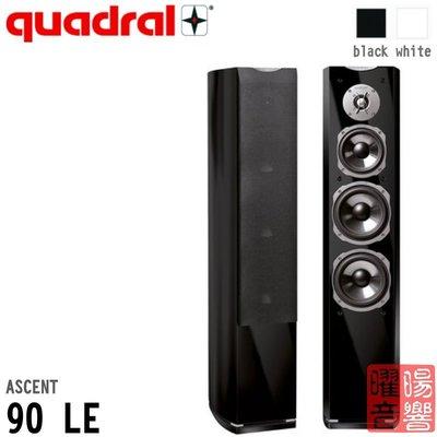 quadral ASCENT 90LE 前置聲道 黑白兩色鋼琴烤漆 揚聲器《全套購買另有折扣 再享6期0利率》