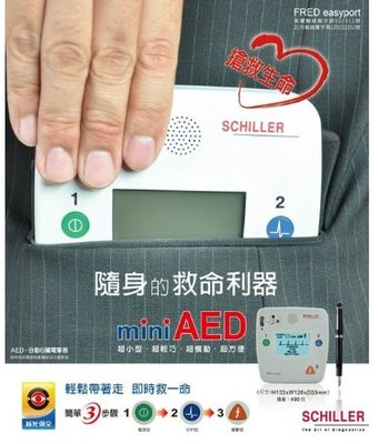 Schiller (Swiss made)AED 心臟除顫器