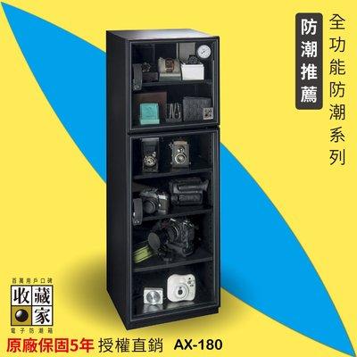【勇氣盒子】防潮箱 AX-180 大型除濕主機專業電子防潮箱(174公升) 除濕 乾燥 防霉 單眼收藏