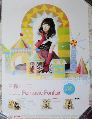 Mimori Suzuko 三森鈴子 Fantasic Funfair【日版宣傳海報】全新!免競標