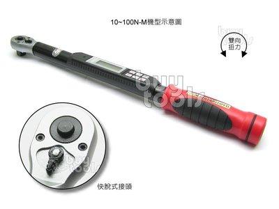台灣工具-Torque Wrench《數位式》四分扭力板手/級距10~100N-M、多用途檢測/雙向左右牙校正「含稅」