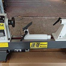 [達哥機器五金].WE-048型木工車床附8支車刀組+筆軸心套件組標14300元/另有全配4吋木工四爪夾頭+木工車刀組套裝組另報價