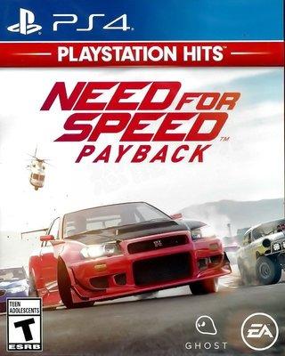 【全新未拆】PS4 極速快感 極品飛車 速度與激情 血債血償 NEED FOR SPEED PAYBACK 20 中文版